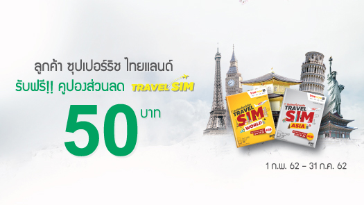 Carte Sim Cdiscount.Superrich Thailand News Promotion Super Rich Thailand
